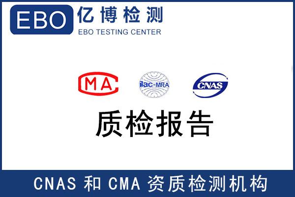 汽车行驶记录仪检测GB/T 19056标准测试项目